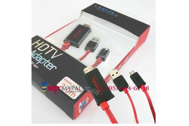 Micro HDMI кабель MHL Acer Iconia Tab B1-720/B1-721 для телевизора
