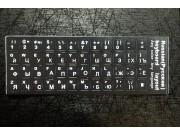 Универсальная наклейка на клавиатуру с русскими буквами для ноутбука  стационарного компьютера и планшета